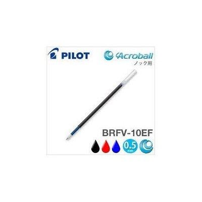 百樂PILOT BRFV-10EF 0.5輕油舒寫筆芯