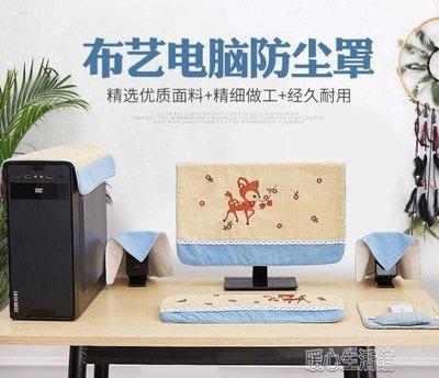 通用可愛電腦液晶顯示器防塵罩主機鍵盤音響防塵蓋巾 暖心生活館 大賣家