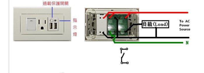 USB充電 電流過載保護模組