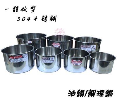 【Q咪餐飲設備】(一體成型) 26cm #304不銹鋼油鍋/ 調理鍋/ 油醋桶/ 醬料桶 台北市