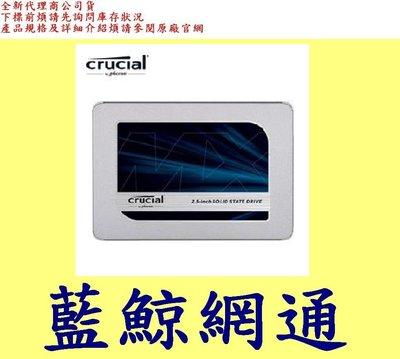 全新台灣代理商公司貨 美光 Micron Crucial MX500 2TB 2T SSD SATA 固態硬碟