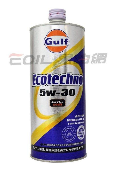 【易油網】日本原裝 海灣 GULF ECO TECHNO 5W30 5W-30 全合成機油 SN