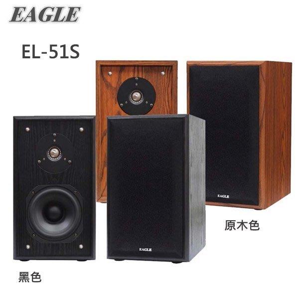 《電氣男》【EAGLE】書架型五吋頂級劇院喇叭(EL-51S) 黑色木/原木色