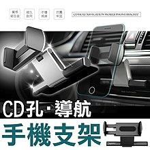 【現貨24H寄出!台灣寄出】鋁合金CD孔導航手機支架 汽車手機支架 CD手機架 車架CD插槽式 導航支架 【WC038】