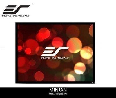 【台北音響 新北音響推薦】億立 Elite Screens 投影機專用 高級款固定式框架幕180吋 R180WV1 比例