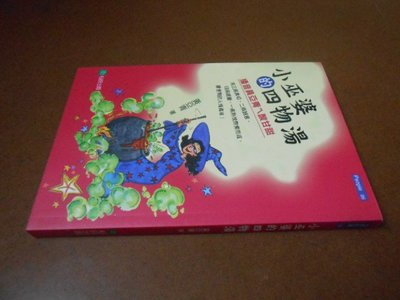 K-BCN。稻田。/。25開本。/。黃亞青。//。。小巫婆的四物湯。///。請細看照片&謹慎下標。