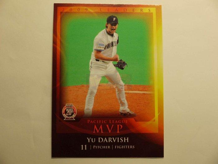 貳拾肆棒球- 2010BBM20週年日本職棒日本火腿達比修MVP球卡