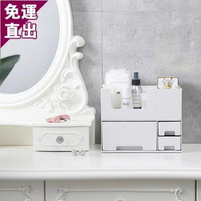 生活用品 限時特賣 抽屜式護膚品化妝品收納盒塑料宿舍梳妝臺家用桌面整理盒A010