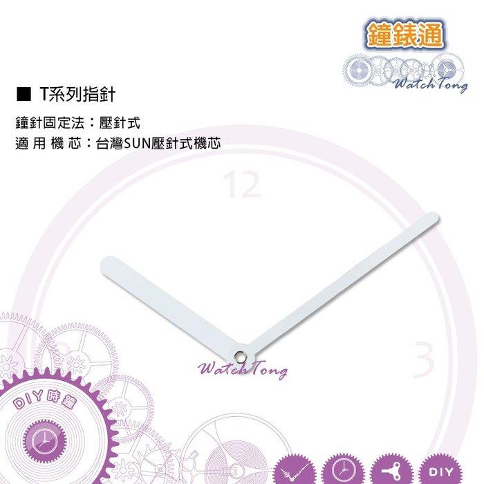 【鐘錶通】T系列鐘針 T080055W / 相容台灣SUN壓針式機芯