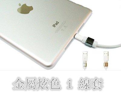 I 線套 金屬 I 線套 傳輸線保護套 三色現貨供應  保護套 Lightning Apple iphone ipad 台南市