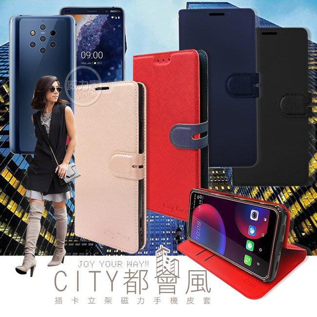 威力家 CITY都會風 Nokia 9 PureView 插卡立架磁力手機皮套 有吊飾孔 立架 支架 側掀 書本式