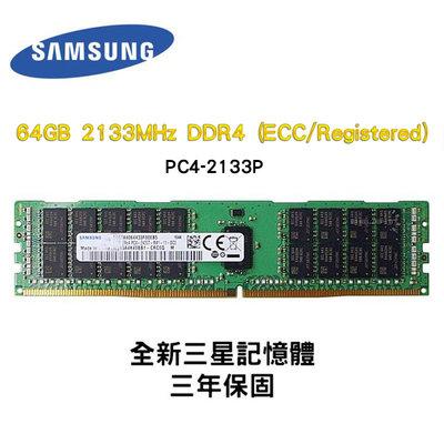 全新品 三星 64GB 2133MHz DDR4 (ECC/Registered) 2133P RDIMM 記憶體