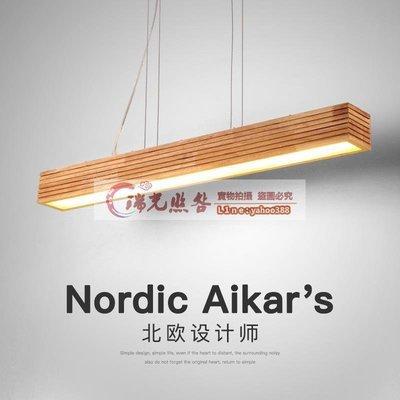 【美燈設】北歐led長條燈簡約現代原木...