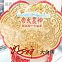 ~福西珠寶~『神農大帝』【好神大金牌系列...