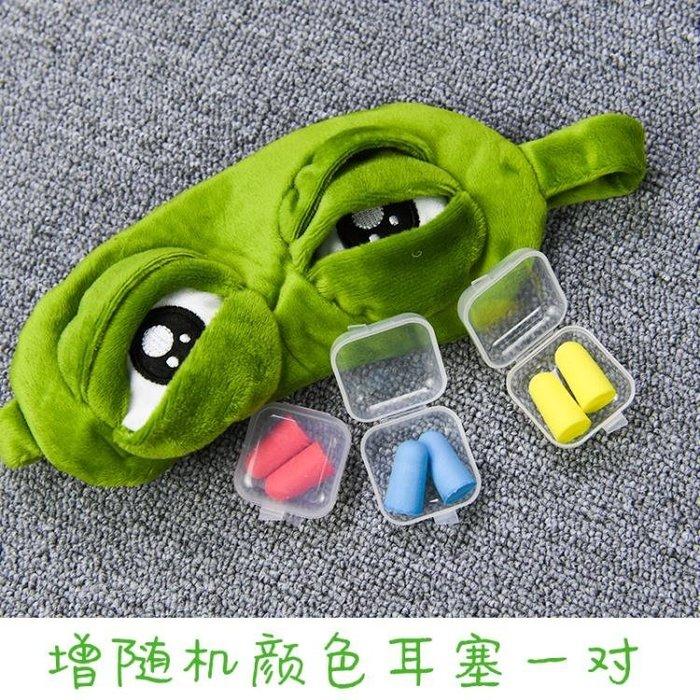 悲伤蛙恶搞眼罩 青蛙表情包午休睡眠遮光眼罩 动漫 礼物