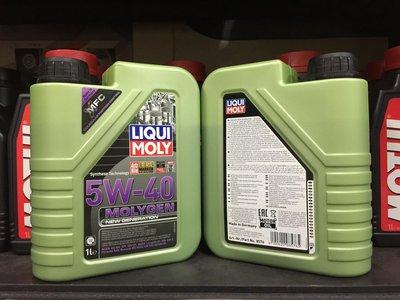 【阿齊】力魔 LIQUI MOLY 5W40 5w40 MOLYGEN 液態鉬 機油 MOTOR OIL