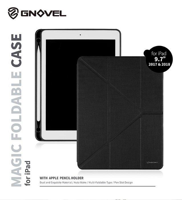 GNOVEL iPad 2018 9.7吋 多角度保護殼(可收納 Apple Pencil)