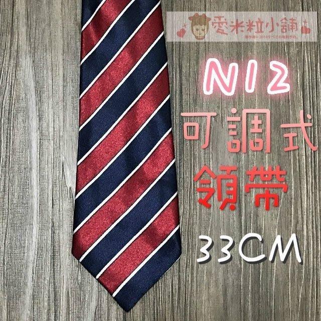 兒童領帶 拉鍊領帶 可調式領帶 ☆愛米粒☆ N12