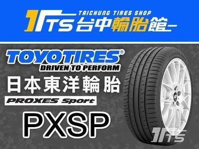 【台中輪胎館】TOYO東洋PROXES SPORT PXSP  255/ 35/ 19 日本製 完工價 5800元含工資 台中市