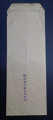 AA13(新竹關西老文獻集)日治時期『關西聯合保正事務所』老信封