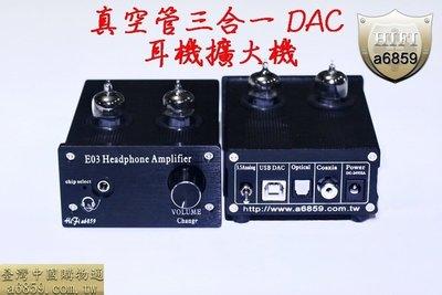 HI FI a6859 USB DAC 真空管前級 真空管 耳擴