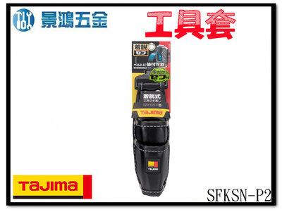 宜昌(景鴻) 公司貨 日本TAJIMA田島 快扣式工具袋 SFKSN-P2 工具套 手工具套 手工具袋 腰帶工具套 含稅