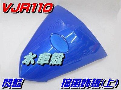 【水車殼】光陽 VJR110 擋風飾板(上) 閃藍 $155元 VJR100 小盾板 前頂蓋 飾板 小盾牌 藍色 VJR