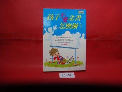 【愛悅二手書坊 12-52】孩子不愛念書怎麼辦?    薛燕玲/著    新苗文化