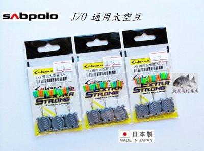 Sabpolo JO 通用太空豆