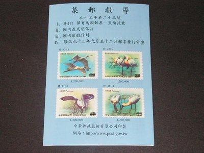【愛郵者】〈集郵報導〉93年 特471 黑面琵鷺+直式明信片+掛號信封+修正發行計劃 / R93-23