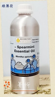 澳洲ND Spearmint 綠薄荷精油 1kg原裝 薰香、按摩、手工皂、DIY?菁忻?
