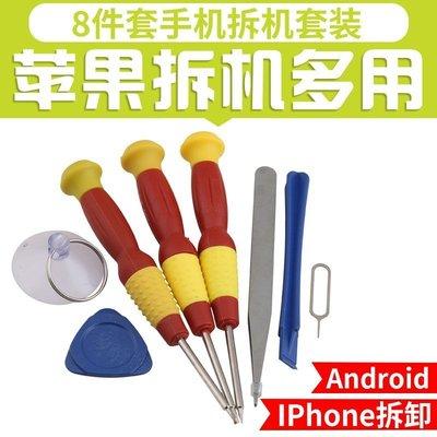 IPhoneX 6 6S 6SP 7 8plus 拆機工具套裝 安卓蘋果手機維修螺絲刀 -鳳凰雜貨鋪