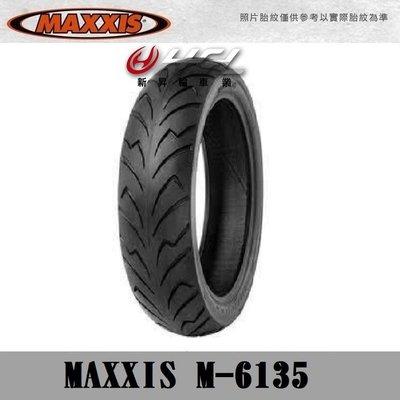 HSL 新昇輪車業 MAXXIS 6135 150/70-14 尼龍版 正新 (含裝或含運) 拆胎機+輪胎平衡