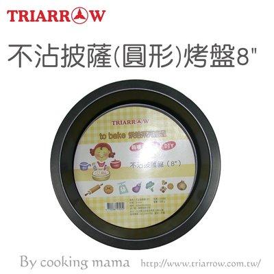 8吋 不沾披薩盤 圓派盤 *水蘋果* C-496 台北市