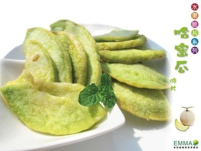【哈密瓜脆片】《EMMA易買健康堅果零嘴坊》酥酥脆脆的哈密瓜香~零食餅乾的新選擇!