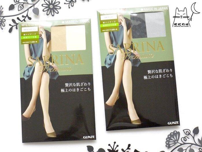 【拓拔月坊】GUNZE 郡是 SABRINA Premium 「極薄」雙重編織 絲襪 日本製~現貨!