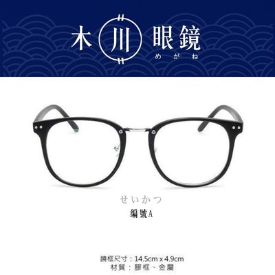 台灣《木川眼鏡》【復古大框質感霧黑有鼻墊造型眼鏡】 (附高級眼鏡袋+眼鏡布)復古眼鏡平光眼鏡框情人節聖誕節廣告Z03