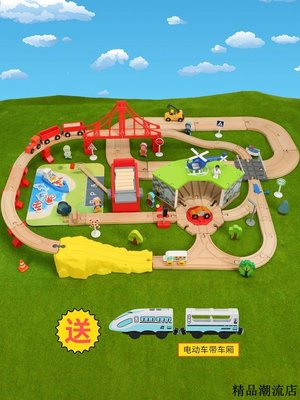 木製玩具 木製軌道組 兒童玩具 軌道橋 兒童木製電動火車軌道套裝玩具車拼搭拼裝積木木質軌道車益智男孩
