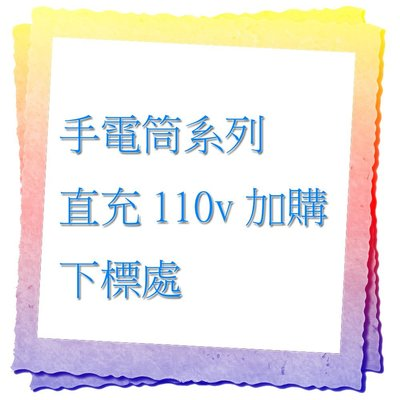 興雲網購3店【27015】此賣場為手電筒加購區 直充線110V家用插頭 僅限本賣場有直充功能手電筒能使用