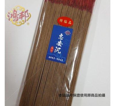 【鴻邦香業】特級品 惠安 水沉 買五送一 沉香 淡雅帶甜 立香 線香 拜拜 台灣製造