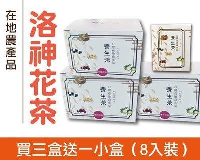 【金彩食品雜貨舖】洛神花茶-買三盒贈一...