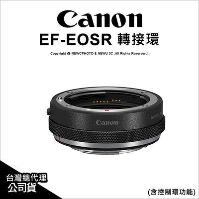 【薪創光華】Canon 佳能 EF-EOSR 控制環轉接環 RF轉EF環 R5 原廠轉接環 公司貨