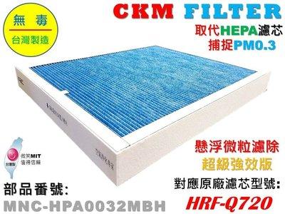 【CKM】適用 Honeywell HPA-720WTW 濾芯 濾網 HRF-Q720 Q720 720 取代HEPA