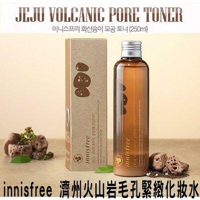 韓國 innisfree 濟州火山岩毛孔緊緻化妝水 Jeju Volcanic Pore Toner 250ml  透亮