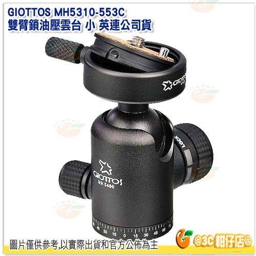 @3C 柑仔店@ GIOTTOS 捷特 英連公司貨 MH5310-553C 雙臂鎖油壓自由雲台( 小 ) MH5310 553C 免運費