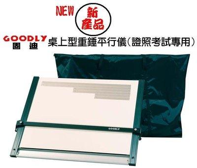 固迪GOODLY桌上型重錘平行儀製圖桌 (69 x 90公分 A1 加大型) --證照考試專用製圖板--