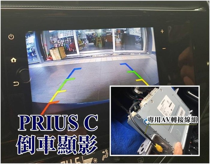 大高雄阿勇的店4.5代 RAV4 PRIUS C 原廠GARMIN車機主機插座插頭轉AV頭專用 倒車攝影顯影鏡頭轉接線組