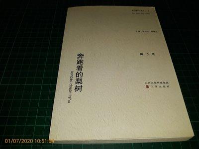 《奔跑著的梨樹》內附作者親筆信 梅生著 山西出版2010年第一版一刷 【CS超聖文化讚】