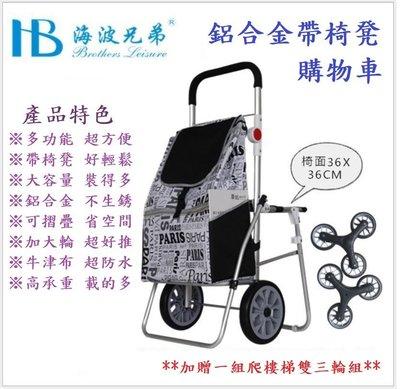 現貨~鋁合金購物車買菜車爬樓帶椅凳大容量可摺疊拉桿車,特價出清