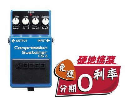 【硬地搖滾】全館$399免運!BOSS CS-3 Compression Sustainer 壓縮效果器